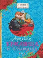 Лепренс,де,Жанна-Мари,Бомон Красавица и Чудовище 978-5-389-01776-4