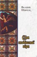 Шевчук В. Сон сподіваної віри. 978-966-441-007-3