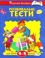 Земцова Ольга Розвивальні тести для дітей 4-5 років: Навчальний посібник 978-617-526-456-0