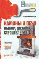 Евгений Симонов Камины и печи. Выбор, дизайн, строительство 978-5-49807-553-2