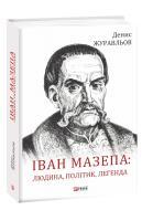 Журавльов Денис Іван Мазепа — людина, політик, легенда 978-966-03-8892-5