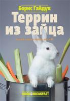 Гайдук Борис Террин из зайца 978-5-389-00824-3