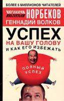Мирзакарим Норбеков, Геннадий Волков Успех на вашу голову и как его избежать 5-17-027154-9, 5-271-10846-5