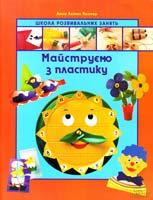 Ллімос Пломер Анна Майструємо з пластику 978-966-14-5603-6