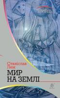Лем Станіслав Мир на Землі : роман 978-966-10-4787-6