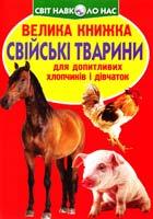 Зав'язкін Олег Велика книжка. Свійські тварини 978-617-08-0419-8