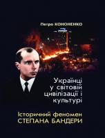 Кононенко Петро Українці у світовій цивілізації і культурі 978-966-185-129-9