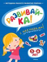 Земцова Ольга РАЗВИВАЙ-КА (5-6 лет) (с наклейками) 978-5-389-05342-7