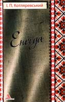 Котляревський Іван Енеїда: поема, п'єси 978-617-570-433-2