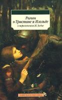 В переложении Ж. Бедье Роман о Тристане и Изольде 5-352-00858-4