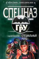 Сергей Самаров Специальный рейд 5-699-06395-1, 978-5-699-12774-0