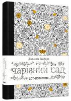 Басфорд Джоанна Чарівний сад. Арт-нотатник  978-617-679-281-9