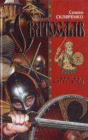 Скляренко Семен Святослав 966-696-556-9