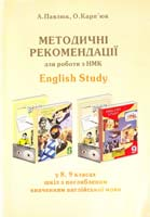 А. Павлюк, О. Карп'юк Методичні рекомендації для роботи за серією НМК з англійської мови для 8 та 9 класів спеціалізованих навчальних закладів з поглибленим вивченням англійської мови