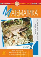 Будна Наталя Олександрівна Математика. 2 клас. Самостійні та контрольні роботи. НУШ 2005000013607