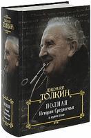 Джон Р. Р. Толкин Полная история Средиземья в одном томе 978-5-17-061277-2, 978-5-403-01810-4, 978-985-16-7420-2