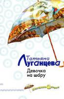 Татьяна Луганцева Девочка на шару 978-5-699-21747-2