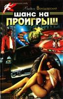 Володарский Вадим Шанс на проигрыш 966-8291-09-3