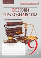Ратушняк Святослав Петрович Основи правознавства. Робочий зошит для учня. 9 клас. За оновленою програмою 978-966-10-5182-8