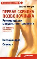 Ченцов Виктор Первая скрипка позвоночника 978-5-459-01070-1
