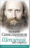 Синельников Валерій Щеплення від стресу або психоенергетичне айкідо 978-966-2263-07-7