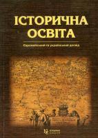 Маєр Роберт Історична освіта: європейський та український досвід 978-966-2141-14-6
