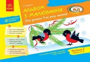 Панасюк І.С. Альбом з малювання. Для дитини 5-го року життя. Частина 2