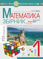 Будна Наталя Олександрівна Математика. 1 клас. Задачі, вправи, тести. НУШ 978-966-10-6045-5