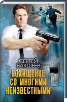 Бакшеев Сергей Похищение со многими неизвестными 978-617-12-1633-4