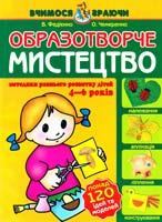 Федієнко В., Чемеренко О. Образотворче мистецтво 966-8182-06-5