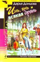 Донцова Дарья Инь, янь и всякая дрянь 5-699-32817-3
