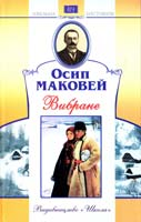 Маковей Осип Вибране 978-966-661-881-8