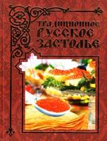 Бойко Е. Традиционное русское застолье 978-5-271 -25103-0