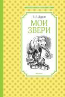 Дуров Владимир Мои звери 978-5-389-11876-8
