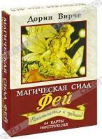Дорин Вирче Магическая сила фей (брошюра + 44 карты) 978-985-15-0989-4