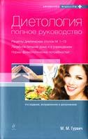 Гурвич Михаил Диетология : полное руководство 978-5-699-61871-2