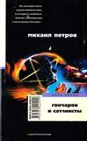 Петров Михаил Гончаров и сатанисты 5-9524-2499-6