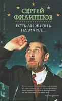 Ю. Филиппов, Т. Гринвич Есть ли жизнь на Марсе... Сергей Филиппов 978-5-699-36721-4