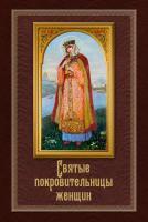 Серова Инна Святые покровительницы женщин 978-5-389-03463-1