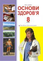 Цимбал Наталія Миколаївна Основи здоров'я. 8 клас: Посібник для вчителя. 978-966-408-571-4