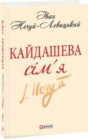 Нечуй-Левицький Іван Кайдашева сім'я 978-966-03-6200-0