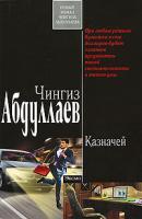 Чингиз Абдуллаев Казначей 978-5-699-39538-5