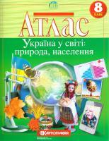 Атлас. Україна у світі: природа, населення. 8 клас 978-617-670-892-6