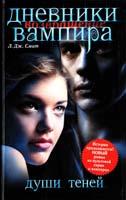 Лиза Джейн Смит Дневники вампира: Возвращение. Души теней 978-5-271-40634-8, 978-5-9725-2213-2