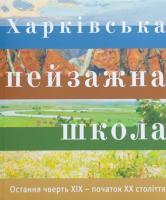 Немцова Валентина ХАРКІВСЬКА ПЕЙЗАЖНА ШКОЛА. Остання чверть XІХ  початок XХ століття 978-966-7845-44-5