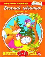 Веселий годинник. Визначаємо час. Для дітей 5-6 років 978-966-605-827-3