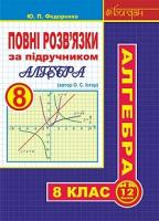 Федоренко Юрій Петрович Повні розв'язки за підручником