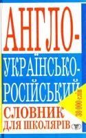 Ред.-уклад. Дроздова В. М. Англо-українсько-російський словник 966-596-388-0