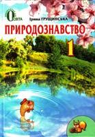 Грущинська Ірина Природознавство : підруч. для 1 класу 978-617-656-096-8