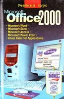 Глушаков С. В., Сурядный А. С. Microsoft Office 2000: Учебный курс 966-03-1603-8